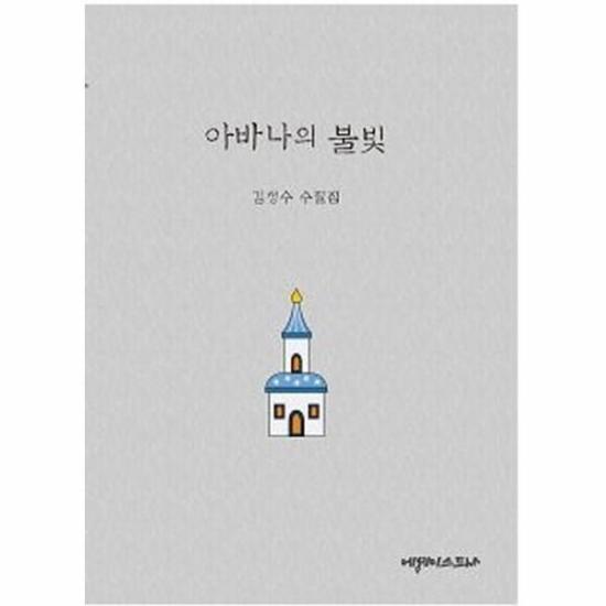 [보리보리/이노플리아]아바나의 불빛  김정수 수필집 -P068861974
